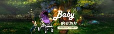 婴儿推车首页主题海报