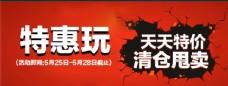 特惠玩淘宝清仓详情页图片