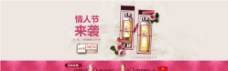 淘宝化妆品促销海报背景图片