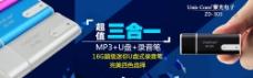 淘宝主页 banner图片