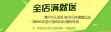 促销海报banner图片
