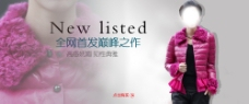 冬季时尚女装促销海报