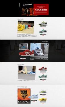 淘宝跑鞋店铺专题页模板PSD素材
