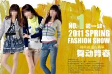 时尚女装活动海报