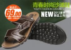 夏季男鞋促销海报