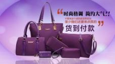 淘宝女包淡紫色背景