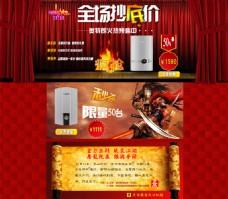 热水器全场打折促销活动海报