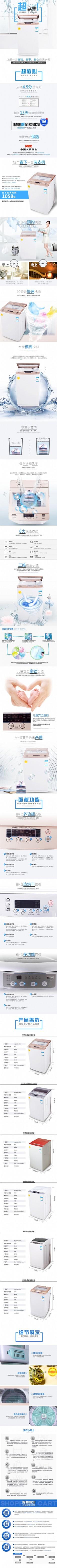洗衣机详情页(附PSD源文件)
