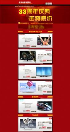 液晶电视天猫店首页展示海报