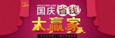 国庆家具专页