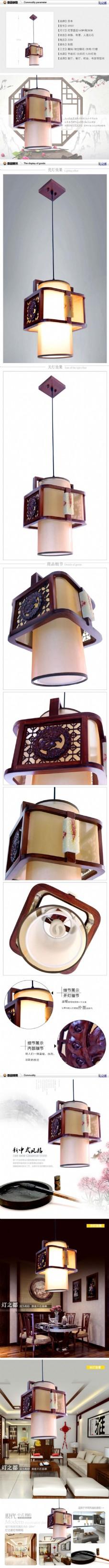 复古式吊灯-灯具描述