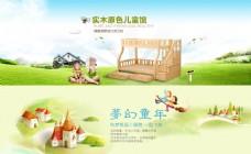 儿童床促销PSD活动海报