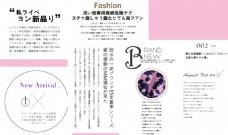 New淘宝排版日文字体素材