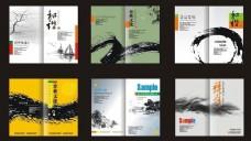 水墨风企业画册封面设计矢量素材