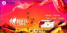 中国梦梦相印