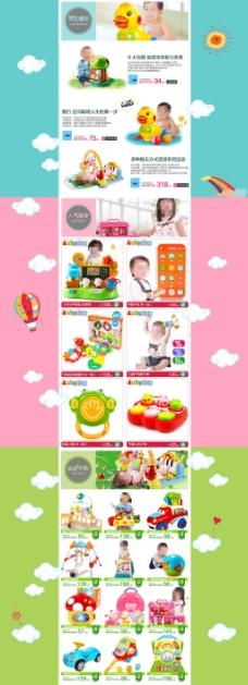 淘宝首页排版产品展示玩具儿童类卡通云彩