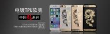 苹果6手机壳轮播图