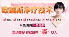 妇科炎症手机站banner图