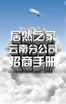 天空H5封面