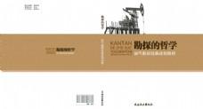 勘探的哲学书籍封面创意设计