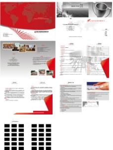 科技公司宣传册
