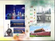 旅游纪念册封面