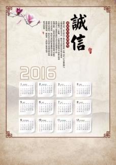 诚信展板 日历