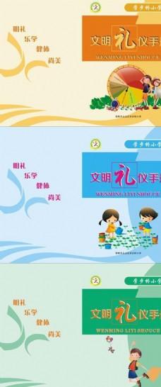 小学礼仪手册封面设计图片