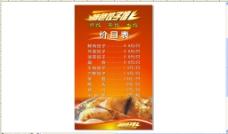 饺子管价格表