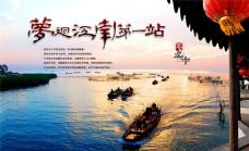 梦回江南旅游海报设计