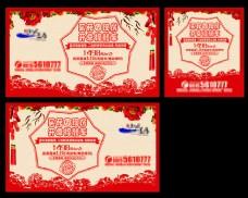 中国风剪纸文化房地产广告cdr素材