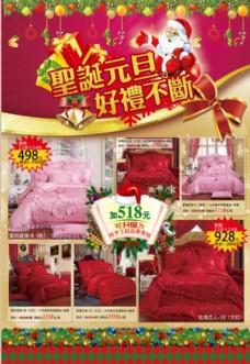 元旦圣诞活动海报