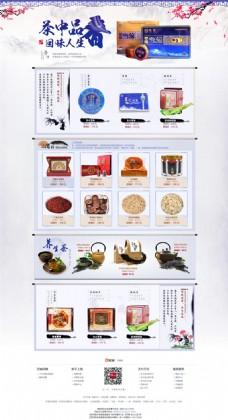 中国风的茶叶网站