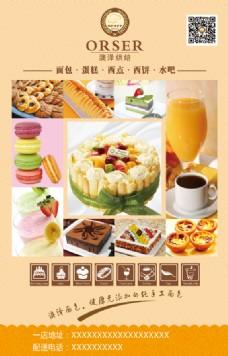 蛋糕烘焙海报