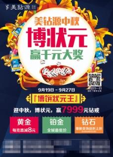 中秋博饼赢千元大奖