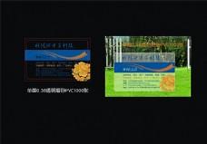 透明PVC名片图片