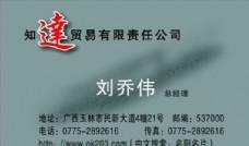 名片模板 商业服务 平面设计_0707