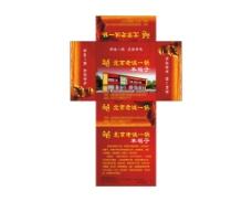北京老诚一锅包装纸盒