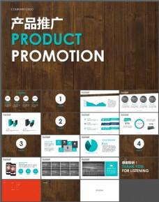 产品介绍展示推广PPT模板