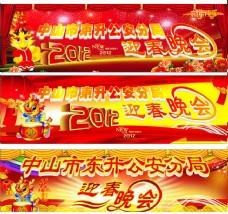 2012春节晚会背景幕布设计矢量素材