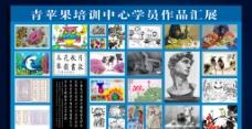 美术培训中心学生作品汇展图片