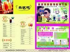 饮吧 眼镜店海报折页画册