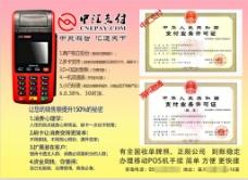 中汇支付新大陆ME31支付牌照活动单页