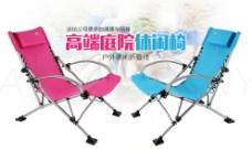 折叠椅广告图
