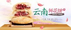 海报云南鲜花饼