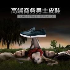 商务休闲男鞋主图直通车创意设计