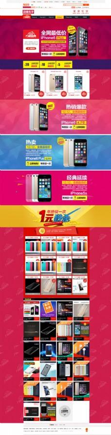 淘宝智能手机店铺促销海报