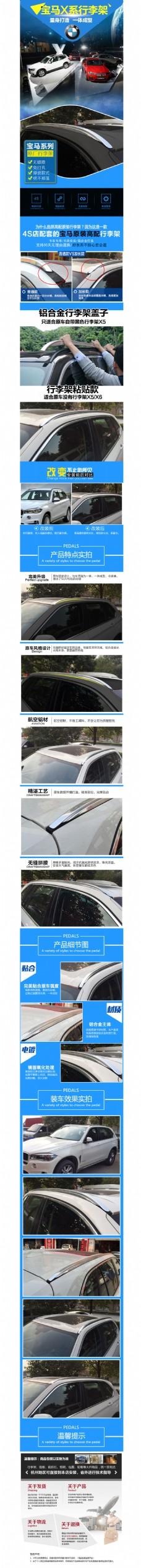 宝马X系行李架 淘宝详情页 汽车配件