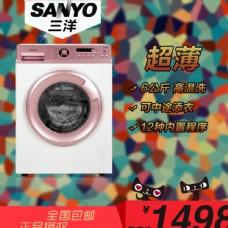 洗衣机主图图片
