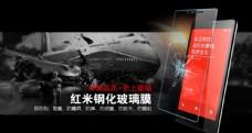 手机钢化膜海报图片